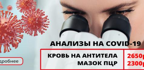 4B Covid-19 Слайдер Кровь И Мазок