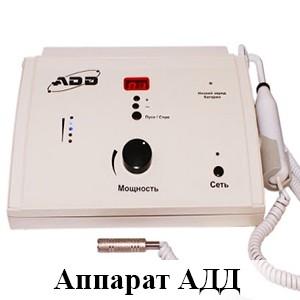 Лечение аппаратом АДД