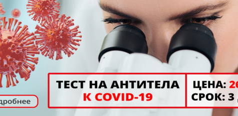 4B Covid-19 Слайдер Кнопка 2